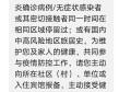 武汉疫情期间收到短信提醒近期和新冠肺炎确诊病例同一时间在相同区域停留过